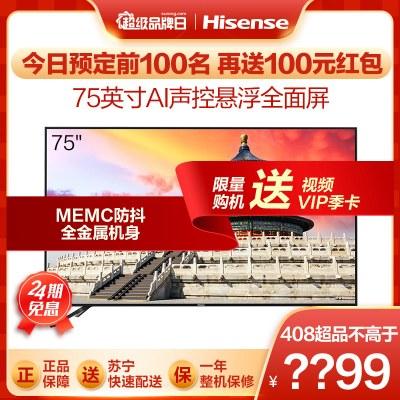 海信(Hisense)75E3D 75英寸4K超高清智能電視 AI音畫 全金屬機身 MEMC防抖巨幕液晶平板電視機