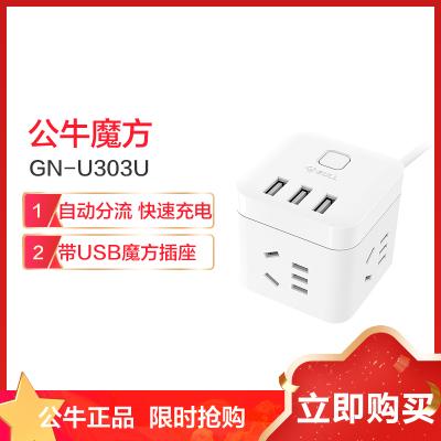 公牛(bull)GN-U303U三位+3USB全長1.5米白色智能魔方新國標線芯加粗插座接線板排插拖線板插排
