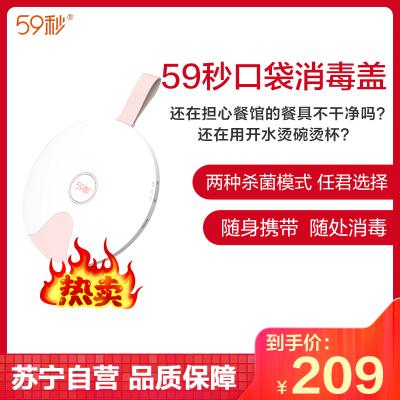 59秒 S8粉色 LED紫外線消毒蓋奶瓶消毒器嬰兒便攜殺菌碗水杯殺菌蓋