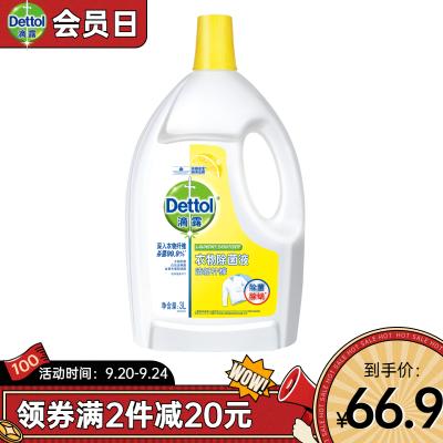 滴露(Dettol)衣物除菌液 清新檸檬3L 高效除菌除螨 孕婦兒童內衣內褲一起洗
