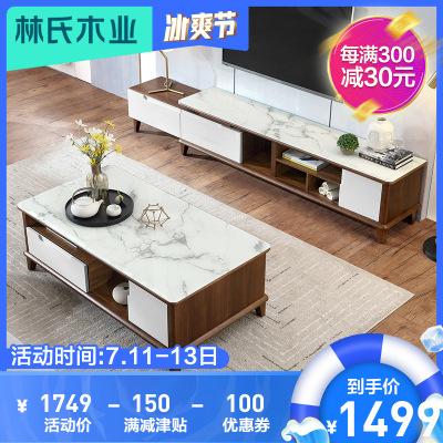 【每滿300減30】林氏木業電視柜組合 大理石電視柜茶幾實木腳電視柜茶幾組合客廳家具家用LS058