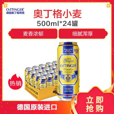 德国原装进口奥丁格(OETTINGER)自然浑浊型小麦啤酒500ML(24罐/箱)