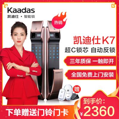 凯迪仕智能锁K7 红古铜色 推拉式家用防盗门锁指纹锁密码锁 电子锁