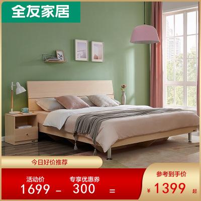 【今日好價】全友家居 簡約現代板式床 木紋1.8米1.5米人造板床 臥室成套家具床 床頭柜 床墊組合106302