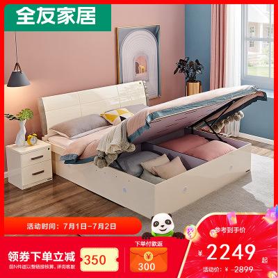 【搶】全友家居 簡約現代高箱儲物床 臥室家具 雙人床人造板板式床1.8米套裝組合122702