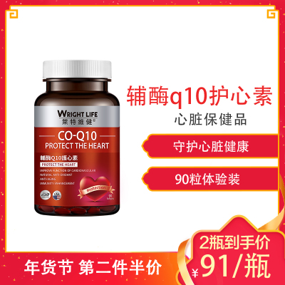 莱特维健(Wright Life)辅酶q10美国原装进口 CO-q10软胶囊中老年心脏保健品90粒