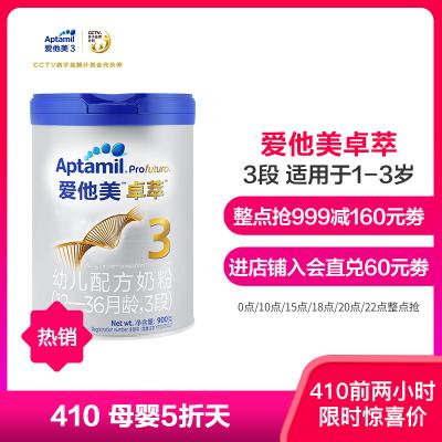 Aptamil愛他美卓萃幼兒配方奶粉3段(適宜月齡1-3歲)900g