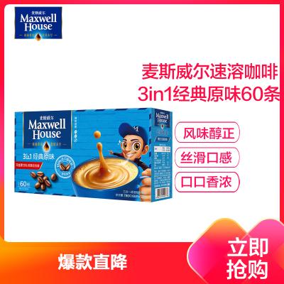 麦斯威尔三合一速溶咖啡 3in1经典原味780g(13g*60条)盒装