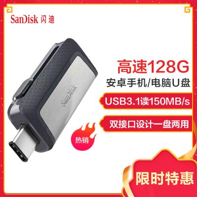 闪迪(Sandisk)128GB U盘 Type-C接口 至尊高速手机电脑两用双接口OTG内存扩容 灰色