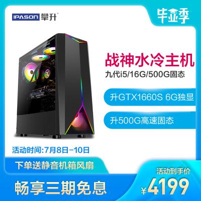 攀升 戰神 水冷游戲主機(九代i5-9400F GTX1660Super-6G 16GB 500G M.2 SSD)電競游戲電腦 組裝電腦高端游戲臺式機 游戲電腦臺式機 臺式電腦