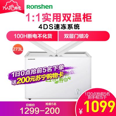 容聲(Ronshen)BCD-273KB 273升 蝶形門雙溫柜 冷凍冷藏雙溫冰柜 家用商用大容量臥式冷柜(珍珠白)