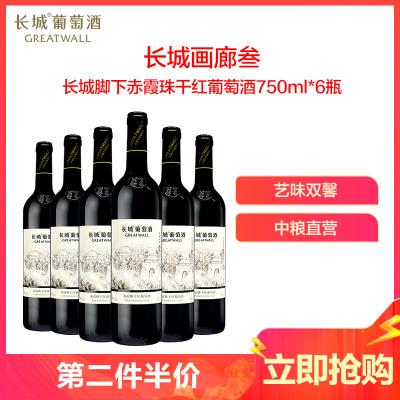 【官方旗艦店】長城畫廊叁赤霞珠干紅葡萄酒750ml*6瓶 中糧直營紅酒