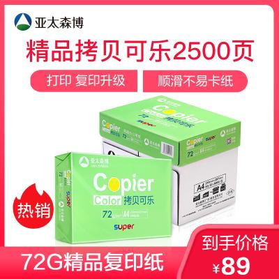 亞太森博(Asiasymbol) 精品拷貝可樂72g 百旺 A4 5包裝 復印紙 500頁/包