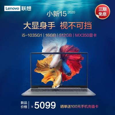 聯想(Lenovo)小新15 2020新款十代酷睿i5 15.6英寸輕薄便攜超薄學生辦公游戲本筆記本電腦(i5-1035G1 16G 512GSSD MX350 2G獨顯)銀