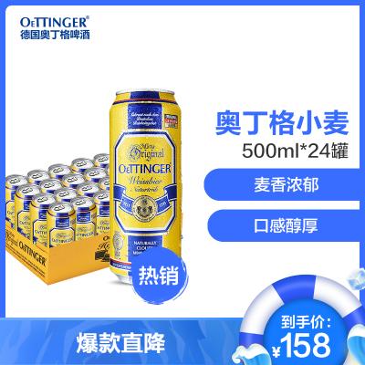 德國原裝進口奧丁格(OETTINGER)自然渾濁型小麥啤酒500ML(24罐/箱)