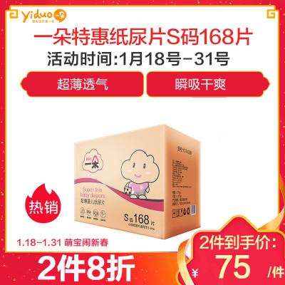 一朵婴儿纸尿片特惠箱装小码S码168片超薄透气新生儿专用