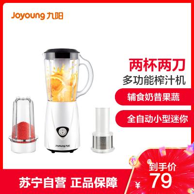九陽(Joyoung)料理機JYL-C91T 家用多功能 全自動 絞肉奶昔干磨 小型宿舍 榨汁機果汁機 攪拌機600ml