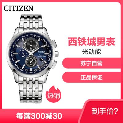 西鐵城(CITIZEN)手表男士日本 空中之鷹系列 深邃藍盤光動能電波不銹鋼表帶男表AT8110-61L