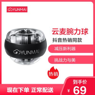( YUNMAI ) 云麥腕力球黑色YMGB-Z701腕力器抖音小米有品同款手臂鍛煉