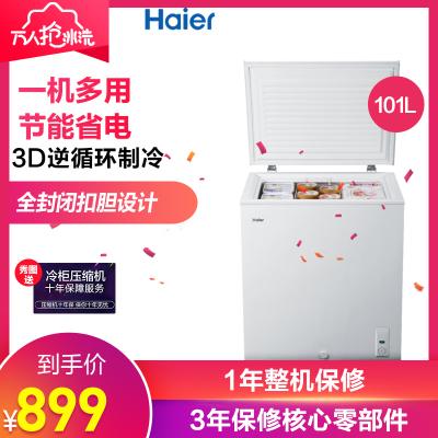 海爾(Haier)BC/BD-101HZ 101升冰柜 家用節能省電小冷柜 冰柜家用 小容量冷柜 一機多用 冷凍冷藏轉換