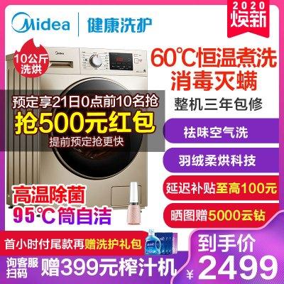 美的(Midea)MD100V332DG5 新品10公斤全自动变频除螨洗干一体洗衣机 60度恒温煮洗,消毒灭螨 家用金色