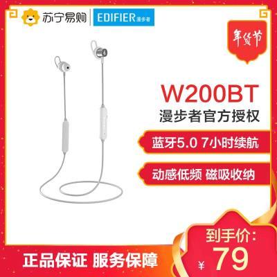 Edifier/漫步者 W200BT 经典版 磁吸入耳式 无线运动蓝牙线控耳机 手机耳机 音乐耳机 带麦可通话 银色