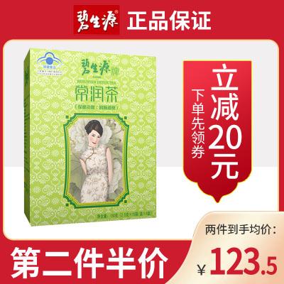 碧生源常潤茶2.5g*60袋潤腸通便茶清腸排宿便腸清茶中老年人老人中年人便秘者改善腸胃營養保健品草本植物精華袋泡茶