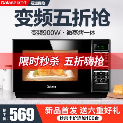 格兰仕(Galanz) 微波炉 光波炉 变频微烤一体机 900W智能平板加热 G90F23CN3PV-BM1(S2)