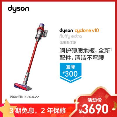 戴森(Dyson)無繩吸塵器 V10 Fluffy Extra 手持吸塵器家用除螨寵物家庭適用【官方正品】