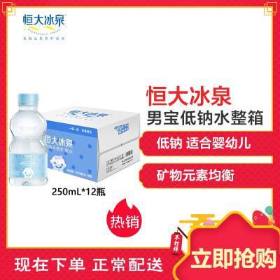 恒大冰泉 男宝低钠水 孕婴童专用水 整箱装250ml*12