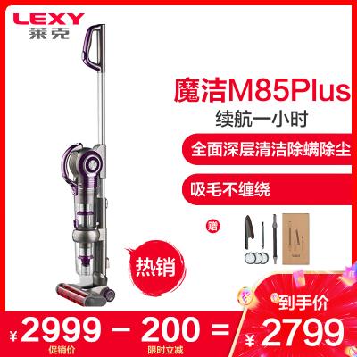 萊克(LEXY)吸塵器VC-SPD506-3手持立式大吸力超靜音魔潔M85PLUS