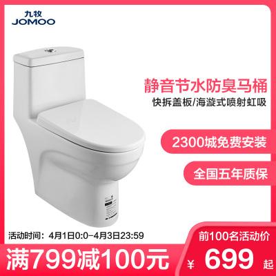 JOMOO九牧 浴室馬桶 坐便器 地排噴射虹吸式 節水 防臭靜音防濺水陶瓷馬桶305cm11249