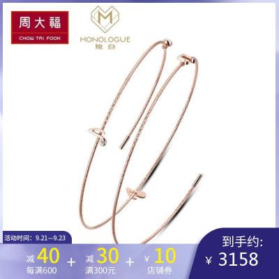 周大福monologue MIX系列獨白圓舞曲18K金鉆石手鐲MA642