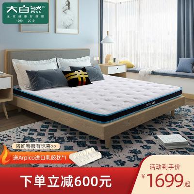 大自然床墊 山棕乳膠防螨靜音舒適復合棕墊 單人/雙人 非椰棕無彈簧薄棕櫚床褥床墊子【V6】