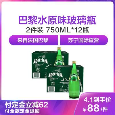 2件裝 巴黎水原味玻璃瓶 750ML*12瓶
