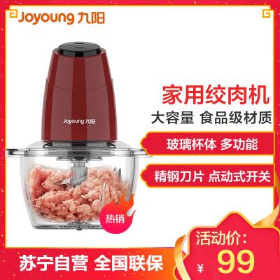 九阳(Joyoung) 绞肉机碎肉机JYS-A800 大容量 食品级材质 玻璃杯体 多功能 家用 料理机 搅拌机 绞肉机