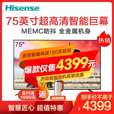 海信(Hisense)75E3D 75英寸4K超高清智能电视 AI音画 多屏互动 少儿模式 智能识图 教育资源 超大内存