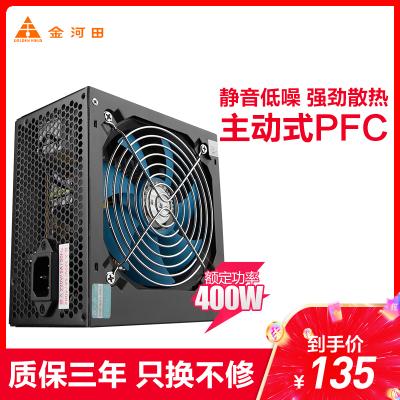 金河田智能芯580GT電腦主機箱ATX電源臺式機電腦電源靜音額定400W峰值500W