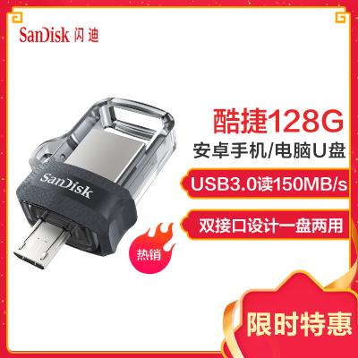 闪迪(Sandisk)128GB U盘 酷捷 高速手机电脑两用双接口OTG内存扩容 灰色