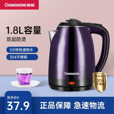長虹(CHANGHONG) 電水壺CSH-18Y23家用電熱水壺 防干燒雙層防燙 304食品級不銹鋼燒水壺 紫色1.8L