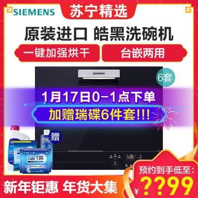 西门子(SIEMENS)洗碗机SK23E610TI 6套(A版)*进口家用全自动洗碗机独立台式嵌入式 高温消毒自动洗碗器