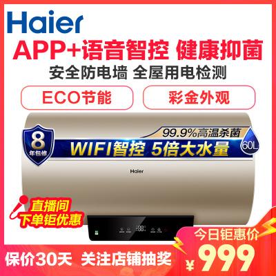 Haier/海爾電熱水器EC6001-KM(U1) 60升 WIFI智控 健康抑菌 ECO節能 5倍大水量 彩金外觀