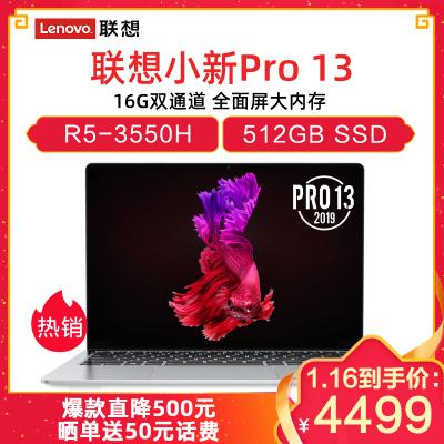 联想(Lenovo)小新Pro13 新品 13.3英寸全面屏超轻薄本笔记本电脑(R5-3550H 16G 512G 2.5K QHD高分屏 100%sRGB)银