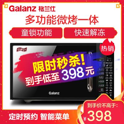 格兰仕(Galanz) 微波炉 G70F20CN1L-DG(B0)(黑) 20L 24H预约 平板家用光波烧烤炉烧烤功能
