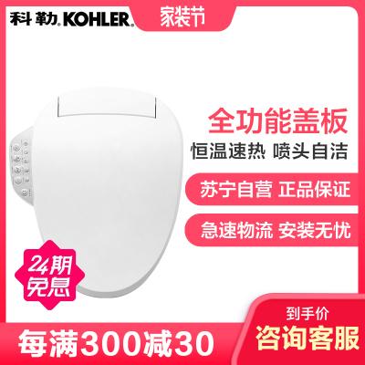 科勒智能馬桶蓋板 即熱型智能座便蓋 婦洗器K-18649T