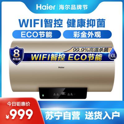 Haier/海尔电热水器EC6001-KM(U1) 60升 WIFI智控 健康抑菌 ECO节能 5倍大水量 彩金外观
