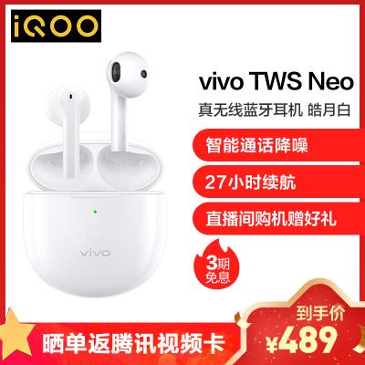 vivo TWS Neo真無線耳機 皓月白(XE W2)