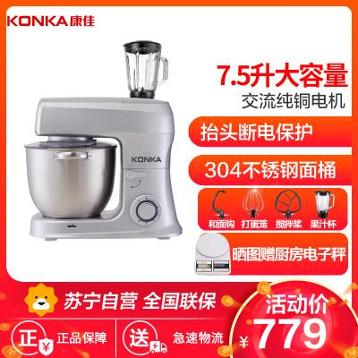 康佳(KONKA)KM-905廚師機家用和面機多功能全自動揉面機攪拌機打蛋器料理機奶油機電子式旋鈕式閃亮銀三合一+果汁杯