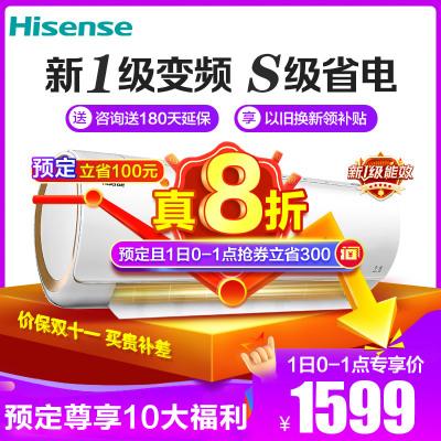 海信(Hisense)1.5匹新1級變頻輕奢掛壁式智能節能家用防護柔風掛機空調KFR-33GW/EF20A1(1P57)