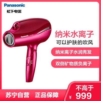 松下(Panasonic)EH-NA98C納米水離子電吹風雙側礦物質負離子1800W護發不傷發家用大功率沙龍級護理